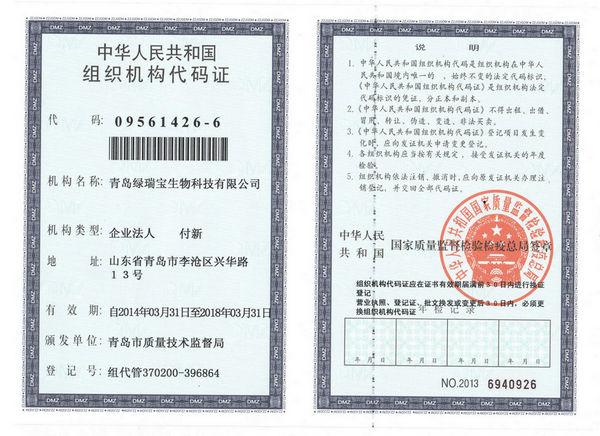 青岛绿瑞宝生物科技有限公司-机构代码