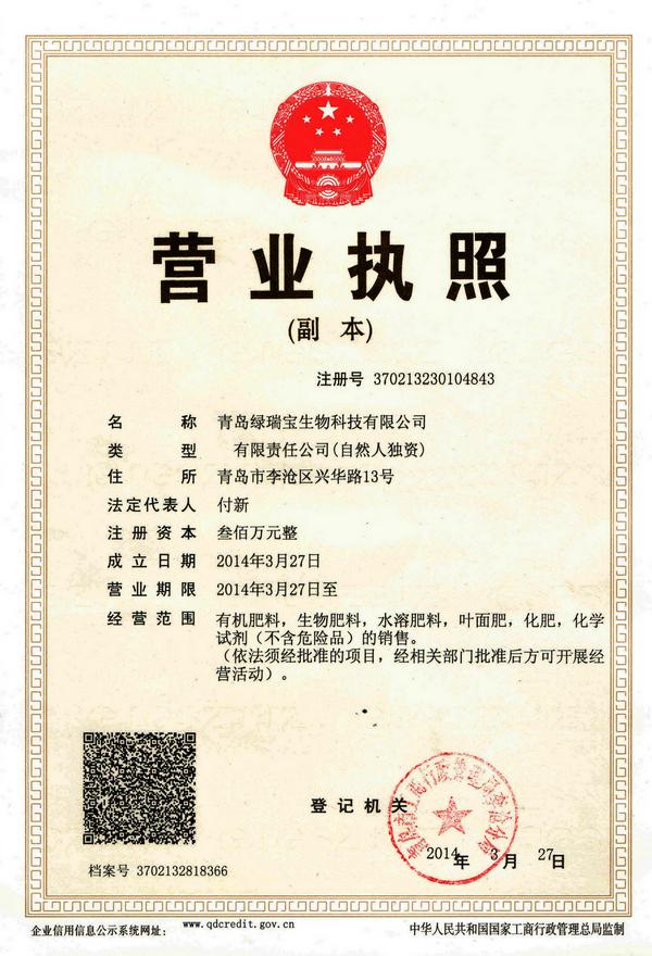 青岛绿瑞宝生物科技有限公司-营业执照